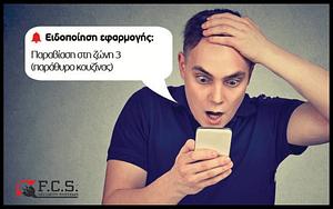 Ειδοποιήση συναγερμού : Eφαρμογή σε κινητό ή Κέντρο Λήψης Σημάτων ;