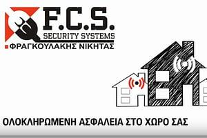 Η Ολοκληρωμένη ασφάλεια στον χώρο σας!